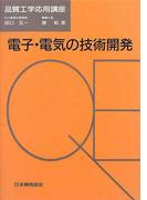 電子・電気の技術開発 (品質工学応用講座)