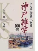 神戸雑学100選 まちの大発見・小発見