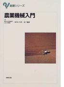 農業機械入門 (基礎シリーズ)