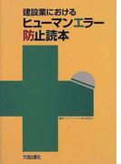 建設業におけるヒューマンエラー防止読本