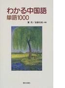 わかる中国語単語1000