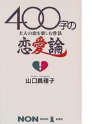 400字の恋愛論 大人の恋を楽しむ作法 (NON・BOOK‐愛蔵版)