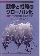 競争と戦略のグローバル化 21世紀多国籍企業の展望