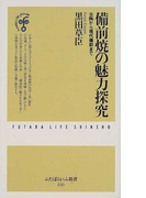 備前焼の魅力探究 古陶から現代備前まで (ふたばらいふ新書)