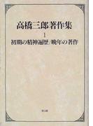 高橋三郎著作集 1 初期の精神遍歴/晩年の著作