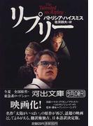 リプリー 新装新版 (河出文庫)(河出文庫)