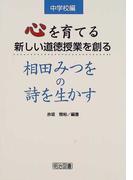 心を育てる新しい道徳授業を創る 相田みつをの詩を生かす 中学校編