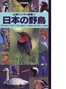 日本の野鳥 2版 (山渓ハンディ図鑑)