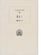 歴史 1 (西洋古典叢書)