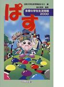 ぱす 多摩の学生生活情報 2000