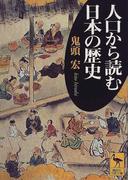 人口から読む日本の歴史 (講談社学術文庫)(講談社学術文庫)