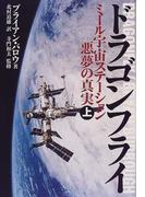 ドラゴンフライ ミール宇宙ステーション・悪夢の真実 上