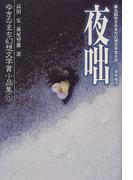 ゆきのまち幻想文学賞小品集 9 夜咄