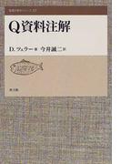 Q資料注解 (聖書の研究シリーズ)