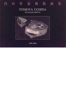 内田智也銅版画集 1988−2000 Series requiem・nest