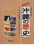 沖縄の歴史 一千年の事件と文化がわかる 年表要説