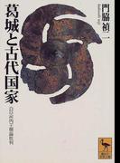 葛城と古代国家 (講談社学術文庫)(講談社学術文庫)