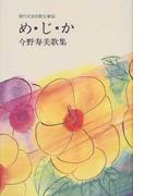 め・じ・か 今野寿美歌集 (現代女流短歌全集)