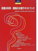 喫煙の科学−職場の分煙テキストブック (産業保健サイエンスファイル)