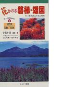 花かおる磐梯・雄国 (ビジター・ガイドブック)