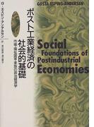 ポスト工業経済の社会的基礎 市場・福祉国家・家族の政治経済学