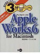 Apple Works 6 for Macintosh (目で見る1ステップ3分マニュアル)