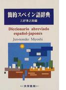 簡約スペイン語辞典