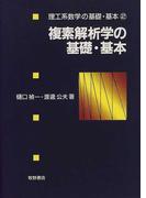 複素解析学の基礎・基本 (理工系数学の基礎・基本)