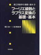 フーリエ級数とラプラス変換の基礎・基本 (理工系数学の基礎・基本)