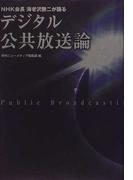 NHK会長海老沢勝二が語るデジタル公共放送論