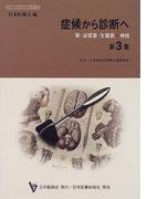 症候から診断へ 第3集 腎・泌尿器・生殖器・神経 (日本医師会生涯教育シリーズ)