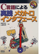 C言語による実践メカトロインタフェース (Robo books)
