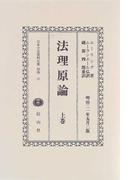 日本立法資料全集 別巻157 法理原論 上巻