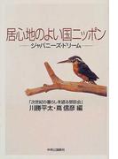 居心地のよい国ニッポン ジャパニーズ・ドリーム
