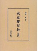 万葉集栞抄 第4 (研究叢書)