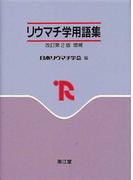 リウマチ学用語集 改訂第2版増補