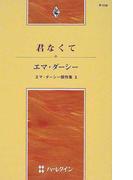 君なくて エマ・ダーシー傑作集 3 (ハーレクイン・プレゼンツ 作家シリーズ)