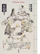 耳袋 1 (平凡社ライブラリー)(平凡社ライブラリー)