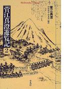 菅江真澄遊覧記 2 (平凡社ライブラリー)(平凡社ライブラリー)
