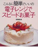 こんなに簡単でいいの電子レンジでスピードお菓子 (講談社のお料理BOOK)