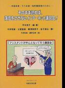 そのまま読めば、落伍をさせないインターネット講習会! 中高年者・ろうあ者・知的障害者のために (TROIKAシリーズ)