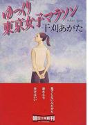 ゆっくり東京女子マラソン (朝日文庫)(朝日文庫)