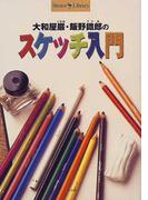 大和屋巌・飯野鉄郎のスケッチ入門 (Shotor library)