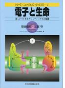 電子と生命 新しいバイオエナジェティックスの展開 (シリーズ・ニューバイオフィジックス)