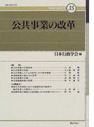 公共事業の改革 (年報行政研究)