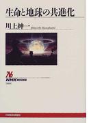 生命と地球の共進化 (NHKブックス)(NHKブックス)