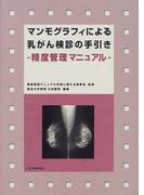 マンモグラフィによる乳がん検診の手引き 精度管理マニュアル