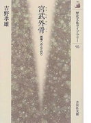 宮武外骨 民権へのこだわり (歴史文化ライブラリー)