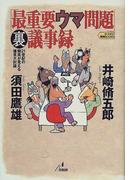 「最重要ウマ問題」裏議事録 21世紀の競馬が見える爆笑大討論 (ザ・マサダ競馬BOOKS)