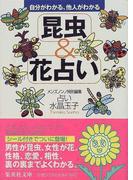自分がわかる、他人がわかる昆虫&花占い (集英社文庫)(集英社文庫)